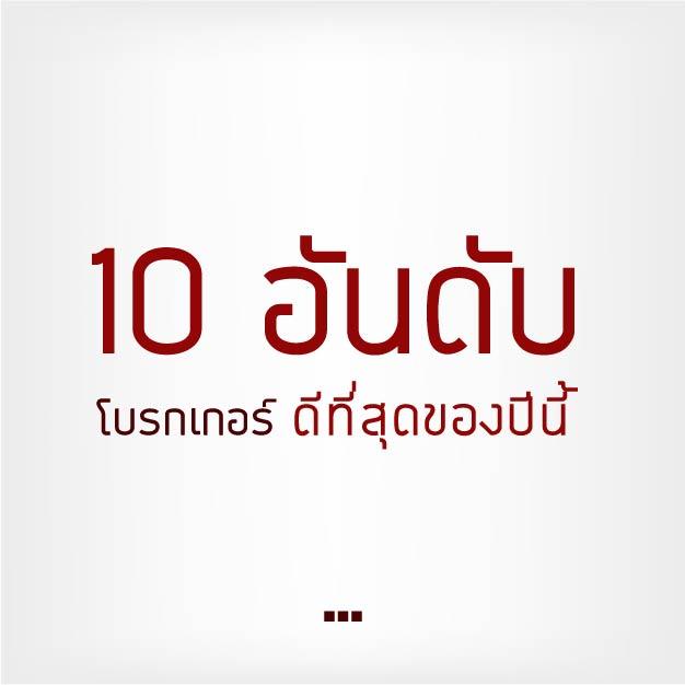 โบรกเกอร์ Forex 10 อันดับ