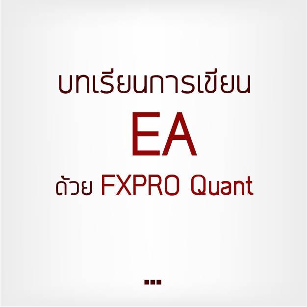 ea forex
