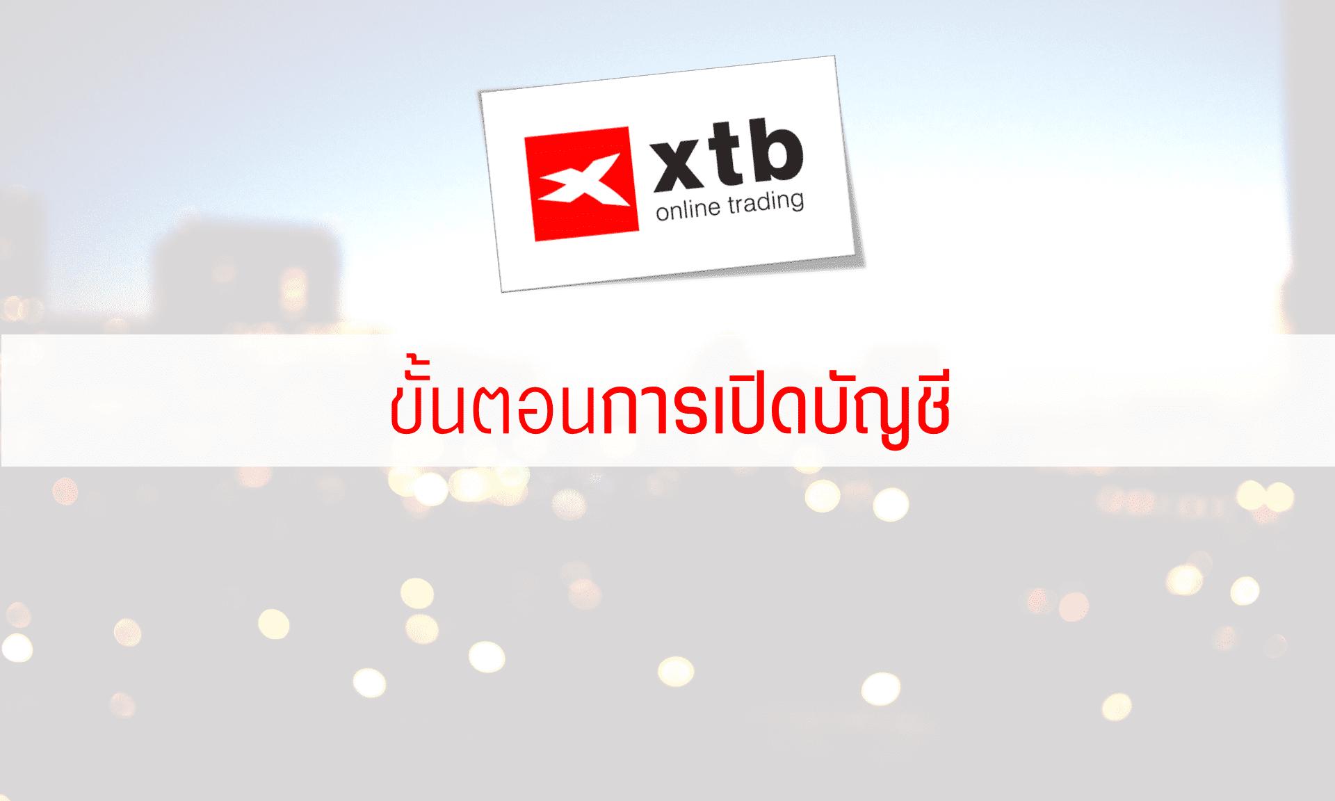 เปิดบัญชี XTB