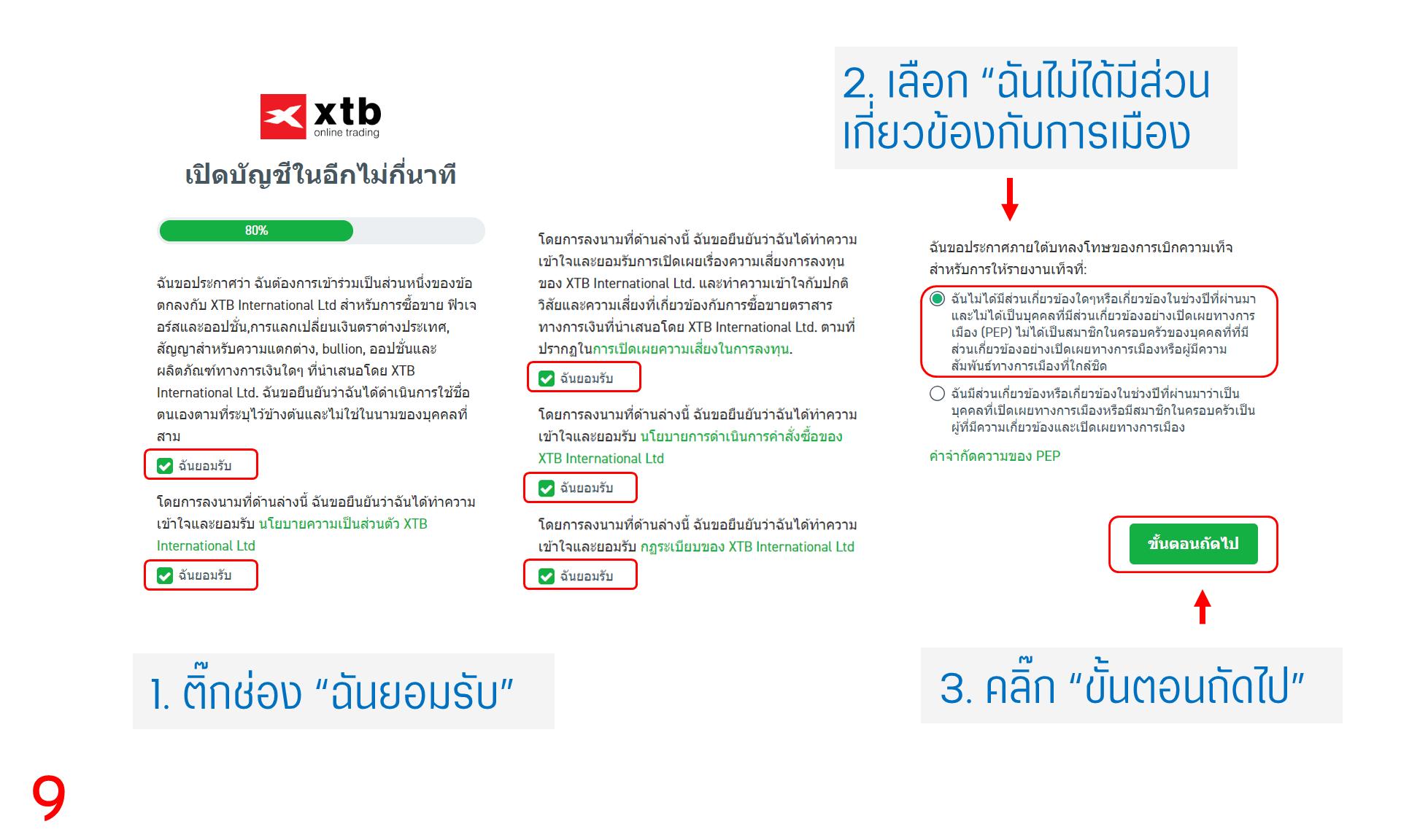 เปิดบัญชี XTB 10