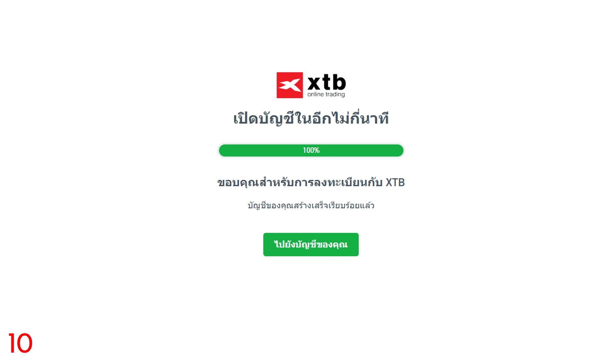 เปิดบัญชี XTB 11