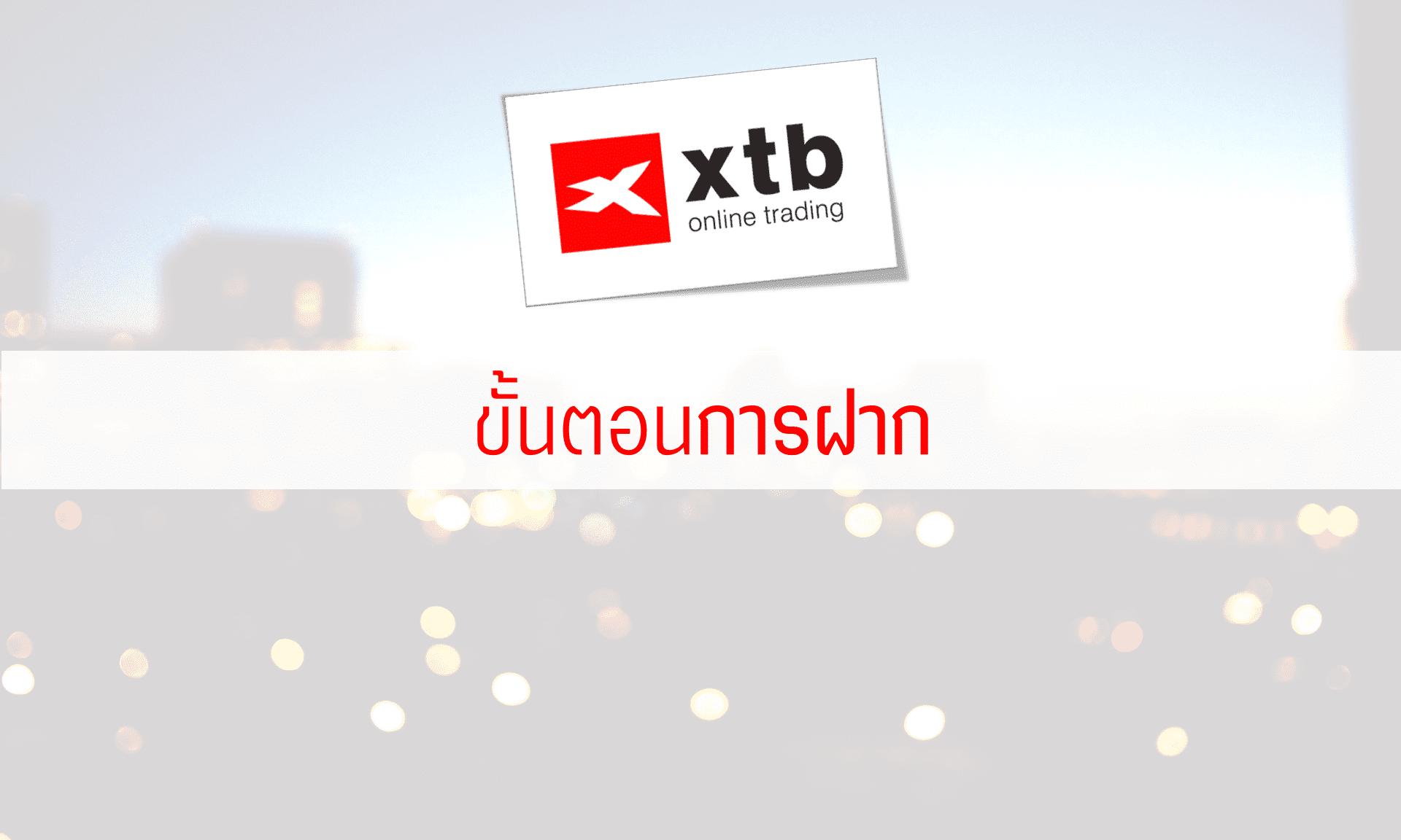 การฝากเงิน XTB