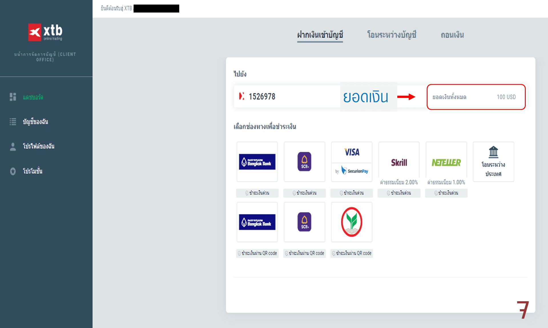 การฝากเงิน XTB 8
