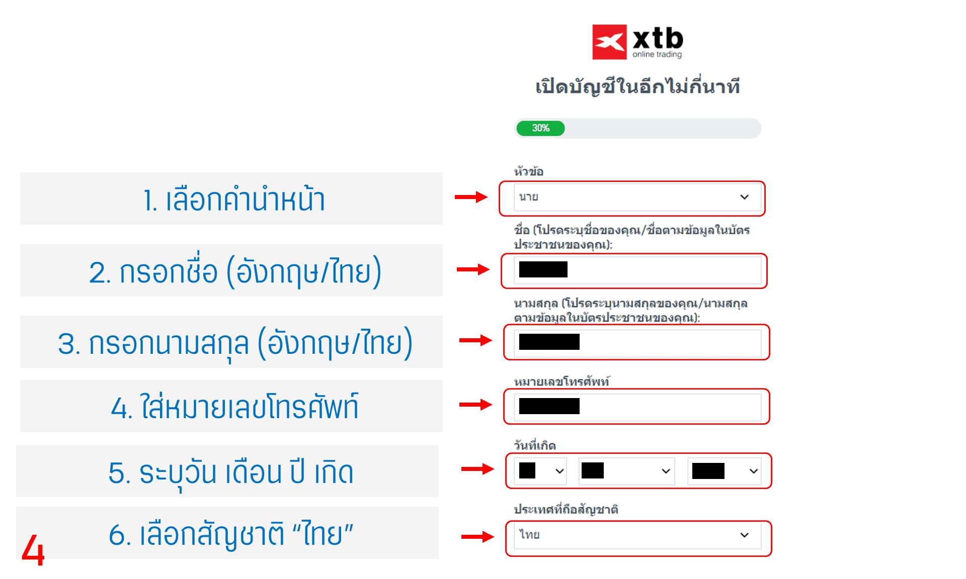 เปิดบัญชี XTB 5