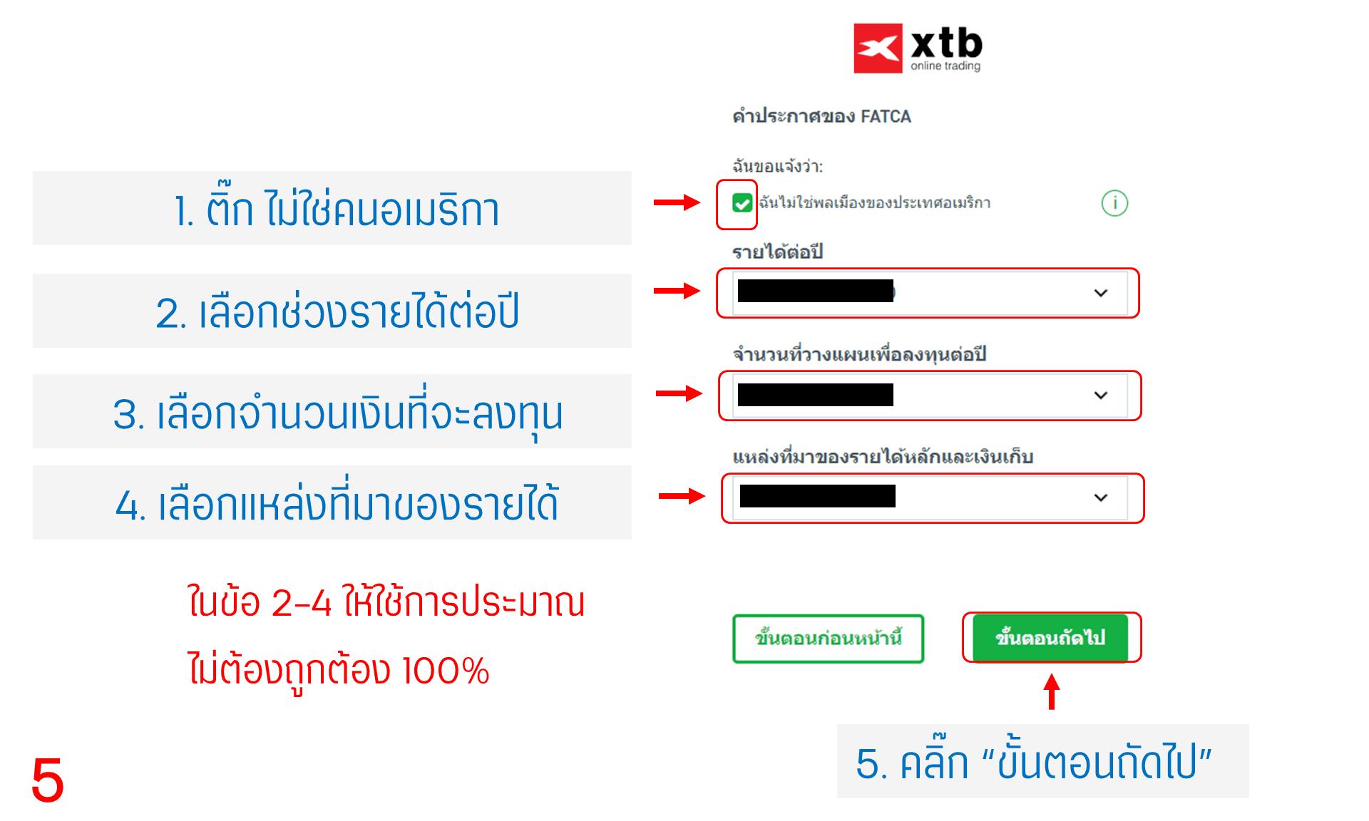 เปิดบัญชี XTB 6