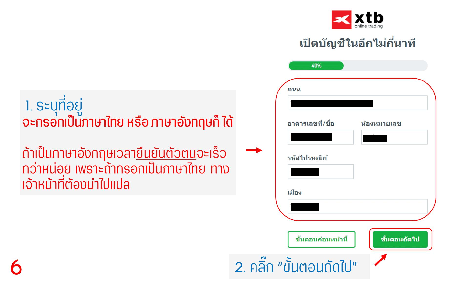 เปิดบัญชี XTB 7