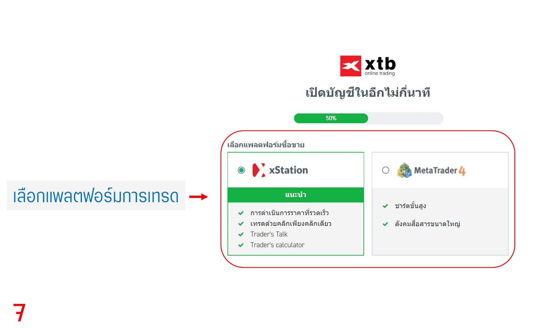 เปิดบัญชี XTB 8