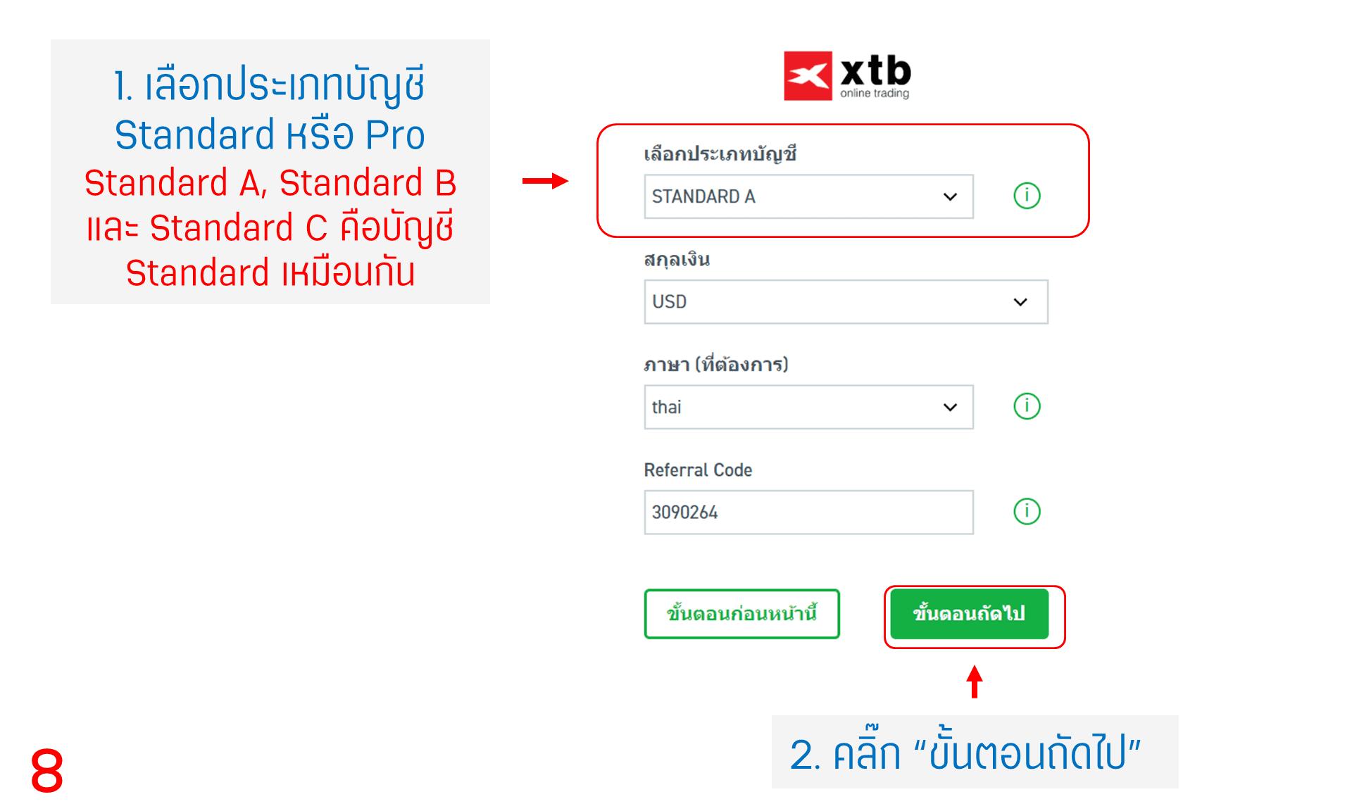 เปิดบัญชี XTB 9